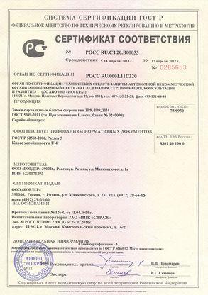 Сертификат на дверной замок
